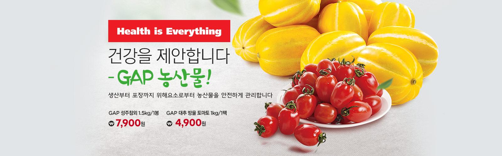 Health is Everything 건강을 제안합니다!   -GAP 농산물!   생산부터 포장까지 위해요소로부터 농산물을 안전하게 관리합니다. GAP 성주참외 1.5kg /1봉  7,900원  GAP 대추 방울 토마토 1kg/1팩 4,900원