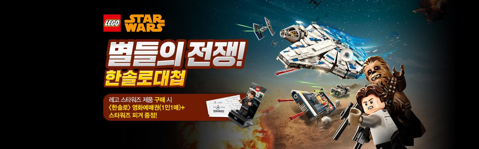 별들의 전쟁! 한솔로 대첩 이벤트 레고 스타워즈 구매시 <한솔로> 영화예매권 +미니피겨 증정!