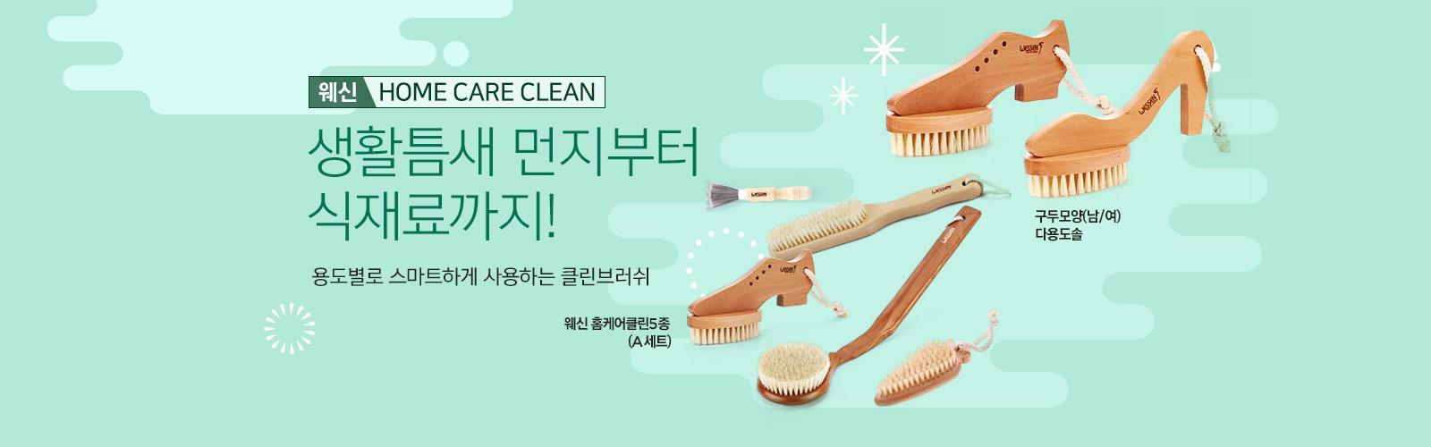 [웨신] HOME CARE CLEAN 생활틈새 먼지부터 식재료까지! 용도별로 스마트하게 사용하는 클린브러쉬