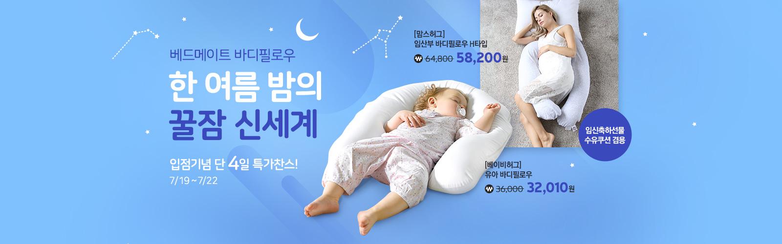 ★베드메이트★ 맘스허그 바디필로우