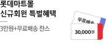 (full) 신규회원 특별혜택