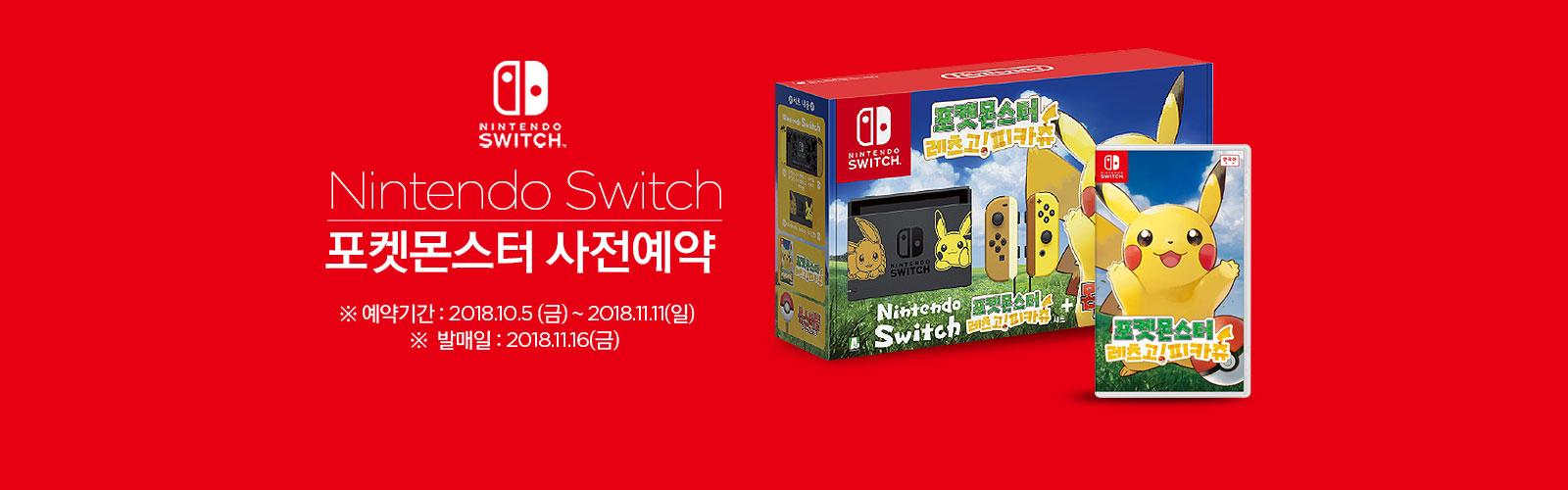 Nintendo Switch  포켓몬스터 사전예약  ※ 예약기간 : 2018.10.5(금) ~2018.11.11(일) ※ 발매일 : 2018.11.16(금)