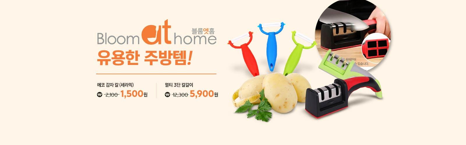블룸엣홈 유용한 주방템 에코 감자 칼 (세라믹) 2,100 > 1,500원 멀티 3단 칼갈이 12,300 > 5,900원