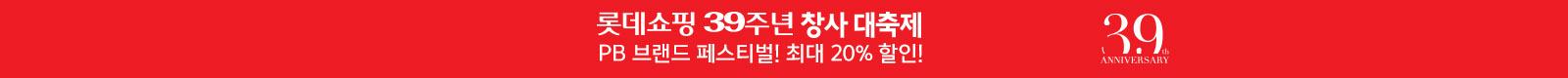 롯데쇼핑 39주년 창사 대축제 PB 브랜드 페스티벌! 최대 20% 할인!