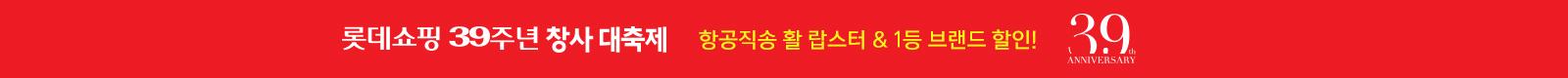 롯데쇼핑 39주년 창사 대축제 항공직송 활 랍스터 & 1등 브랜드 할인!