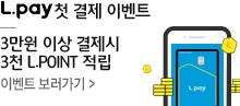 (12/1) L.pay 첫결제