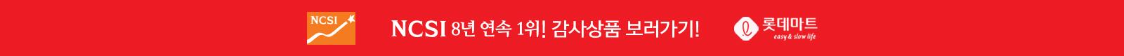 NCSI 8년 연속 1위 일별한정 감사상품 보러가기