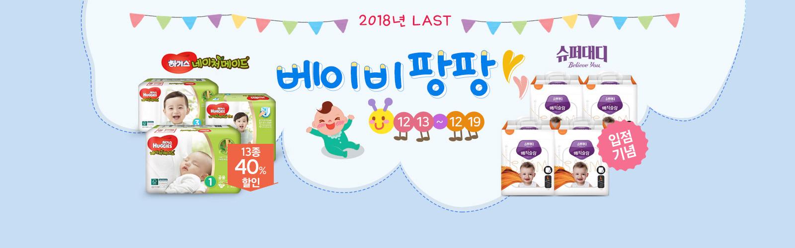 2018 LAST 베이비팡팡 12.13~12.19  하기스  네이처 메이드  슈퍼대디 입점기념