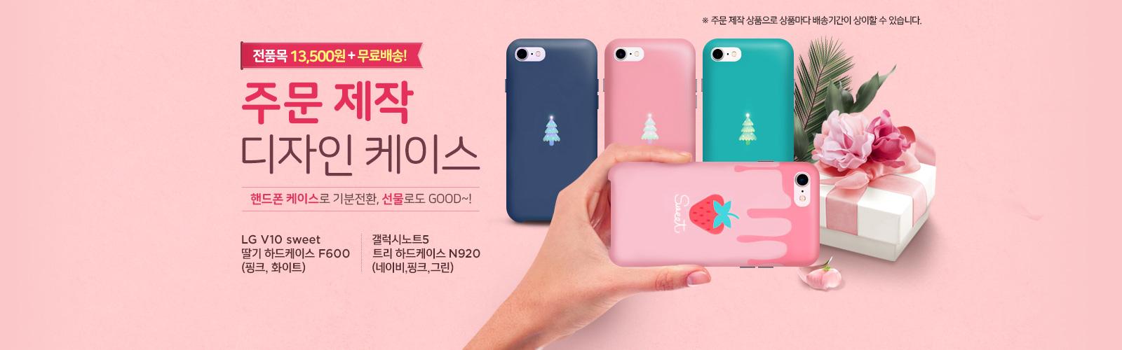 전품목 13,500원 + 무료배송!  주문 제작 디자인 케이스  핸드폰 케이스로 기분 전환, 선물로도 GOOD-1   LG V10  sweet  딸기 하드케이스 F600 (핑크, 화이트)  갤럭시노트 5 트리하드케어스_N920 (네이비, 핑크,그린)