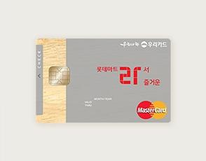 롯데마트 우리체크카드 10% 캐시백