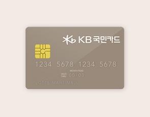 KB국민카드 5%청구할인(12.1~12.7)