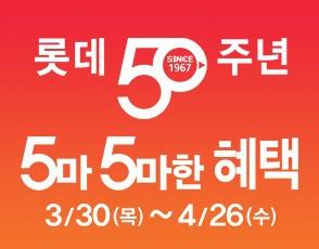 롯데그룹 50주년행사 사전공지