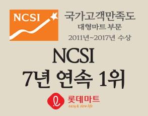 NCSI 7년연속 1위 기념