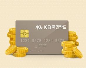 KB국민카드 5% 청구할인(1.18~1.24)