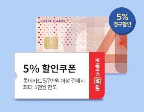 롯데카드 10%할인!
