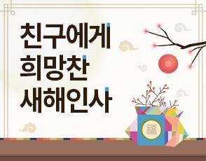 새해인사 영상카드 이벤트(친구에게)