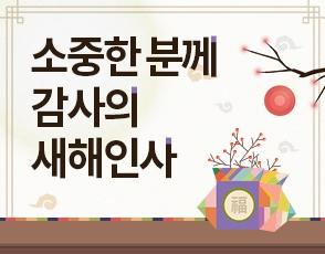 새해인사 영상카드 이벤트(소중한분께)