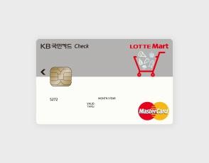 롯데마트 KB국민카드 10% 청구할인