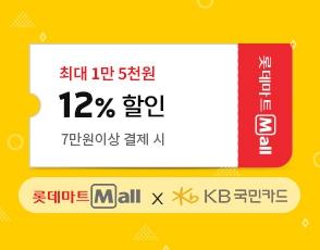 KB국민카드 첫 결제고객 12% 할인 이벤트