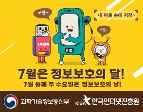 정보보호의달 캠페인