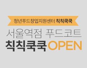 서울역점 푸드코트 칙칙쿡쿡 OPEN~