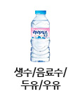 생수/음료수/두유/우유