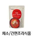 채소/간편조리식품
