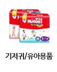 기저귀/유아용품
