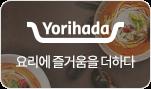 Yorihada