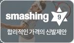 Smashing 9