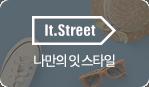 It.Street(신규)