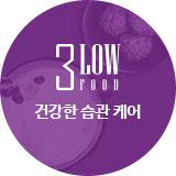 3LowFood