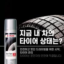 소낙스 타이어 광택보호제