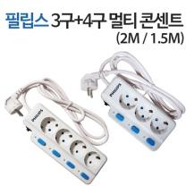 필립스 멀티탭 (3구,4구)(2개)