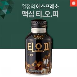 맥심 TOP 더블랙