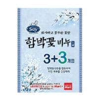 세이 비누 (함박꽃)(90G*6입)
