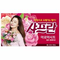 샤프란 아로마시트 (핑크)(50매)