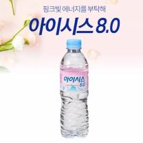◆ 롯데 아이시스 8.0(500ML)