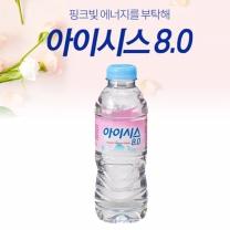 ◆ 롯데 아이시스 8.0(300ML)