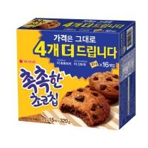 오리온 촉촉한초코칩(20G*16입)