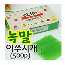 이라이프 업소용 녹말 이쑤시개(500입)