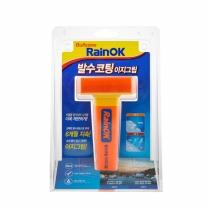 불스원 RainOK 발수코팅 이지그립
