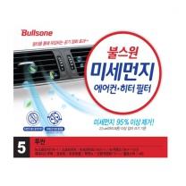 불스원 항균 에어컨 히터 필터 (5호)