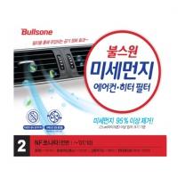 불스원 항균 에어컨 히터 필터 (2호)