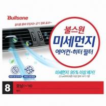 불스원 항균 에어컨 히터 필터 (8호)