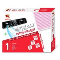 불스원 항균 베이킹 소다 필터 (1호)
