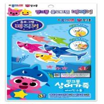 핑크퐁매직커 바다친구들(59)