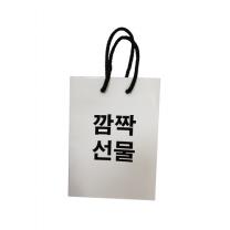 종이 쇼핑백 소 (깜짝선물)