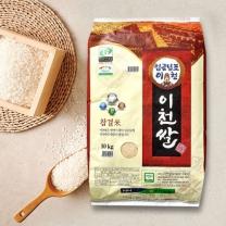 임금님표 이천쌀(10KG) 특등급 햅쌀