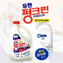 유한양행 펑크린(2L)